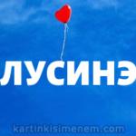 картинки с именами росина общее представление