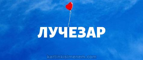 ЛУЧЕЗАР