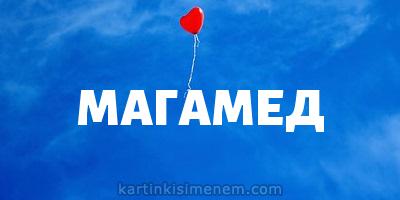 МАГАМЕД