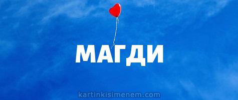 МАГДИ