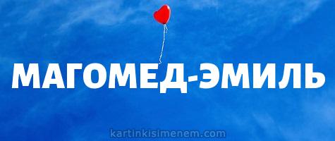 МАГОМЕД-ЭМИЛЬ
