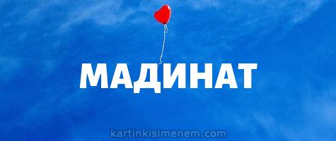 МАДИНАТ