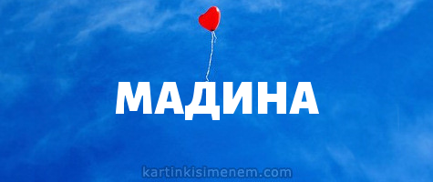 МАДИНА