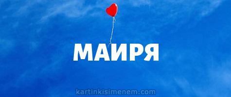 МАИРЯ