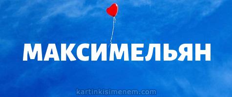 МАКСИМЕЛЬЯН