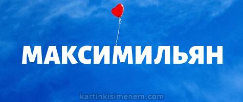 МАКСИМИЛЬЯН