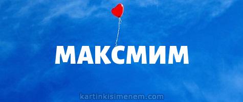 МАКСМИМ