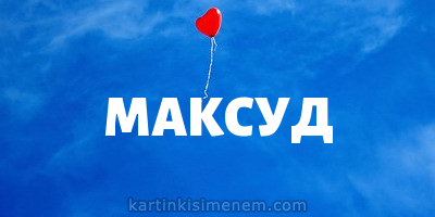 МАКСУД