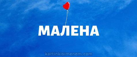 МАЛЕНА