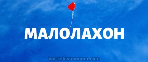 МАЛОЛАХОН