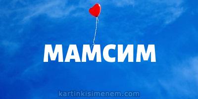 МАМСИМ