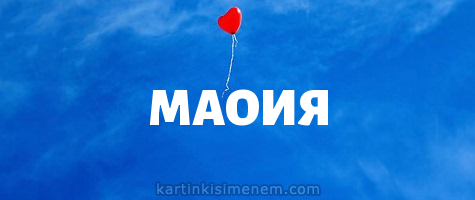 МАОИЯ