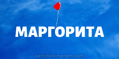 МАРГОРИТА