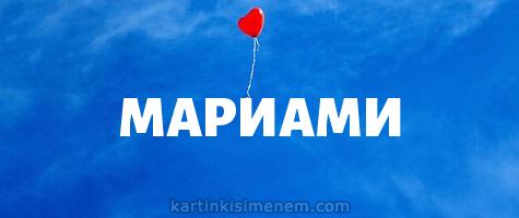 МАРИАМИ