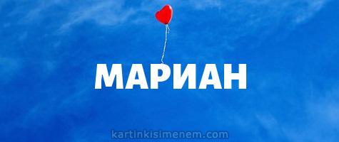 МАРИАН