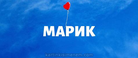 МАРИК