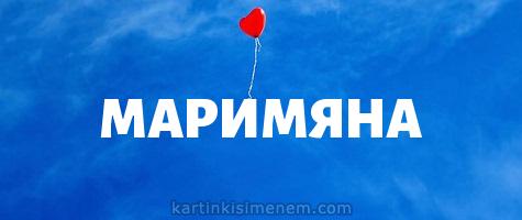 МАРИМЯНА