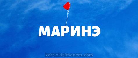 МАРИНЭ