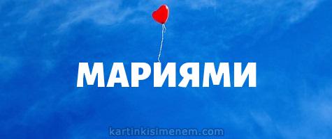 МАРИЯМИ