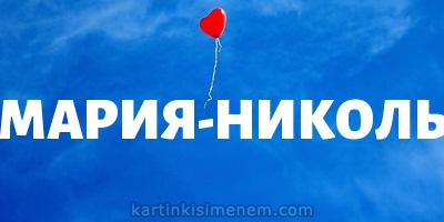МАРИЯ-НИКОЛЬ