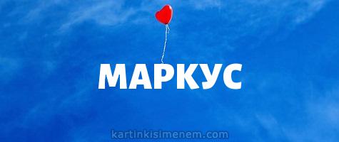 МАРКУС