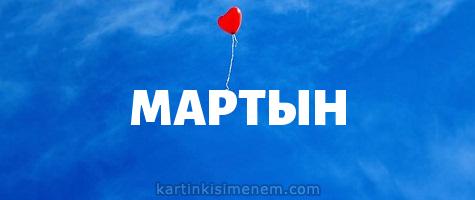 МАРТЫН