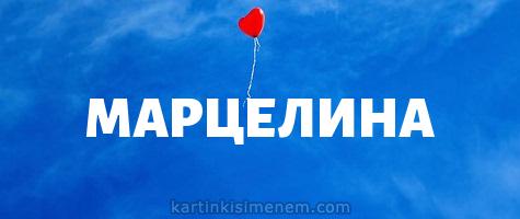 МАРЦЕЛИНА