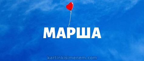 МАРША