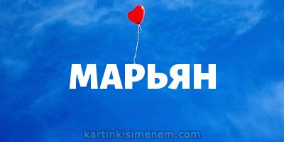 МАРЬЯН