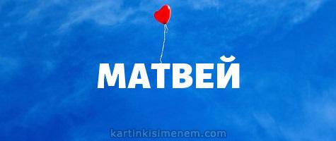 МАТВЕЙ