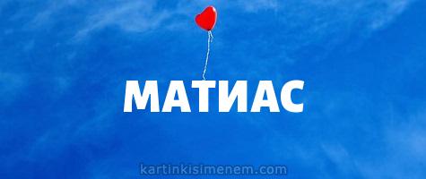 МАТИАС