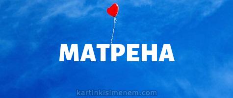 МАТРЕНА