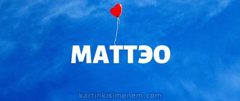 МАТТЭО