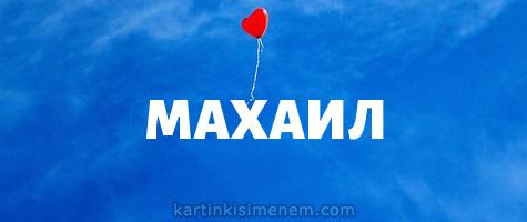 МАХАИЛ