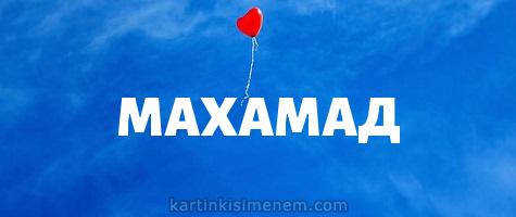 МАХАМАД