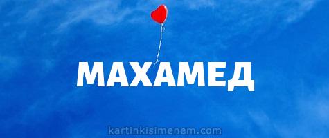 МАХАМЕД