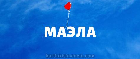 МАЭЛА