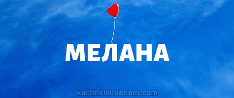 МЕЛАНА