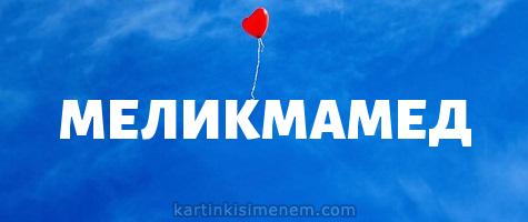 МЕЛИКМАМЕД