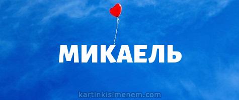 МИКАЕЛЬ