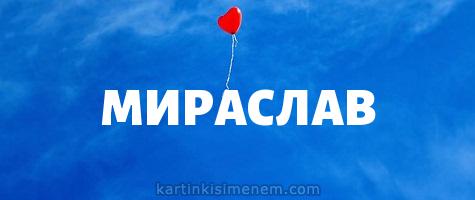МИРАСЛАВ