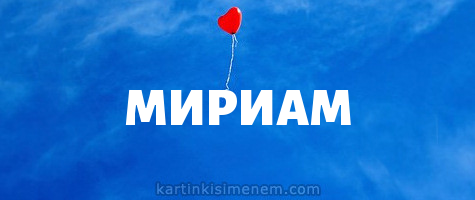 МИРИАМ