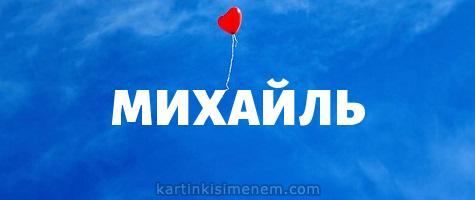 МИХАЙЛЬ
