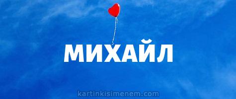 МИХАЙЛ