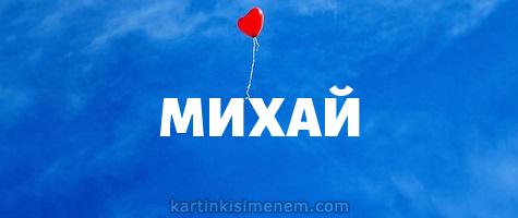 МИХАЙ