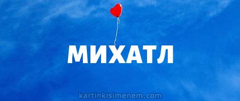 МИХАТЛ