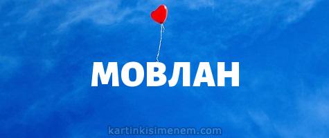 МОВЛАН