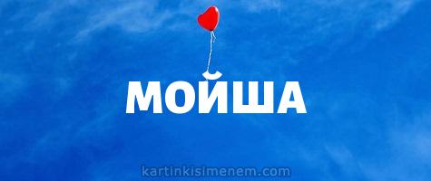 МОЙША