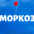 Картинки С Именем МОРКОЗ