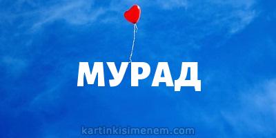МУРАД
